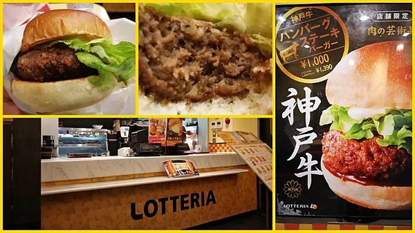 0-0main Lorreria神戶牛漢堡.jpg