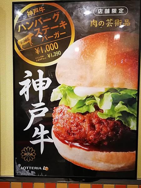 廣島本通神戶牛肉漢堡3.jpg