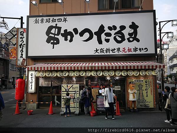 大阪通天閣2.jpg