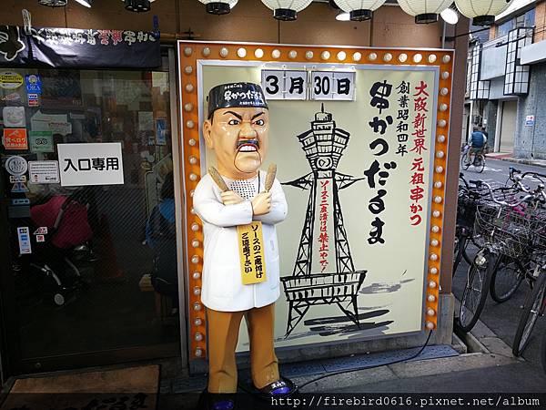 大阪通天閣3.jpg