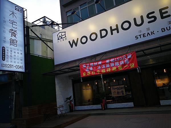 0-1桃園-中壢-WoodHouse木屋牛排店7.jpg