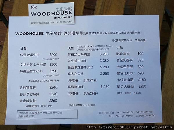2-1桃園-中壢-WoodHouse木屋牛排店14.jpg