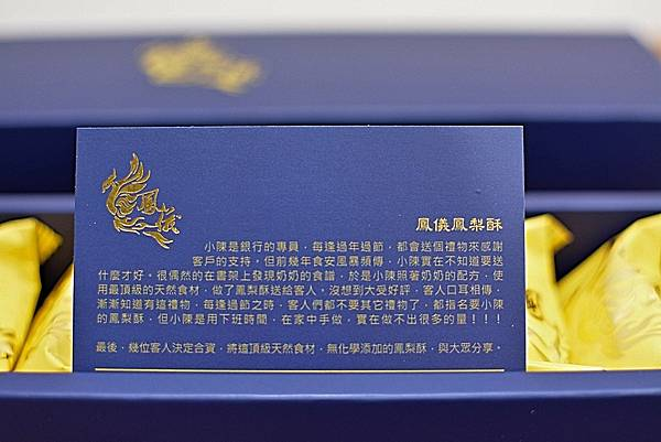 3團購新品-鳳儀鳳梨酥-嚴選食材9.jpg