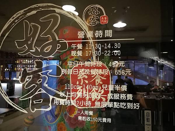 1-5桃園-中壢-中美村-好客燒烤中壢店138.jpg