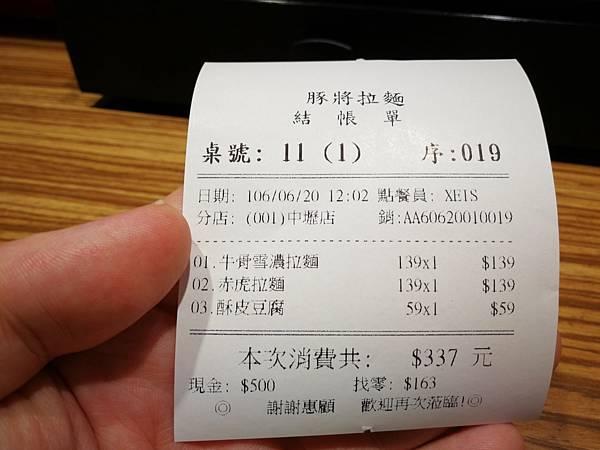 6桃園中壢SOGO新生路豚將拉麵11.jpg