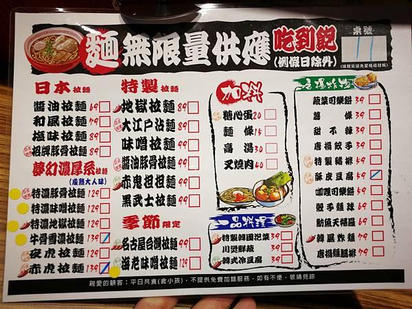 5桃園中壢SOGO新生路豚將拉麵6.jpg