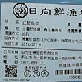 4-2日向鮮魚場63.jpg