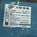 3-3日向鮮魚場54.jpg
