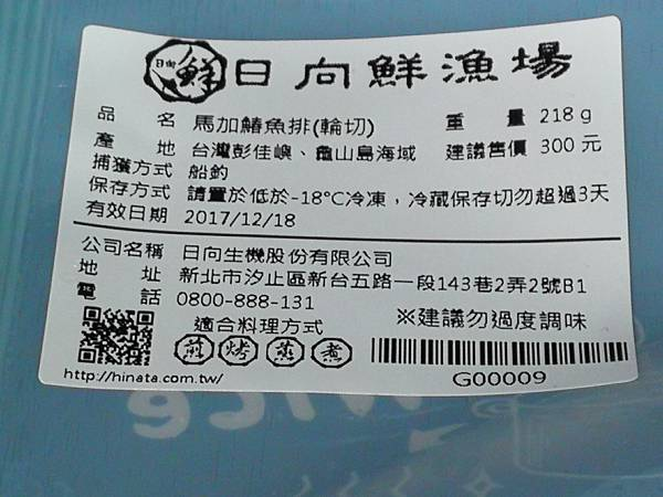 5-3日向鮮魚場65.jpg
