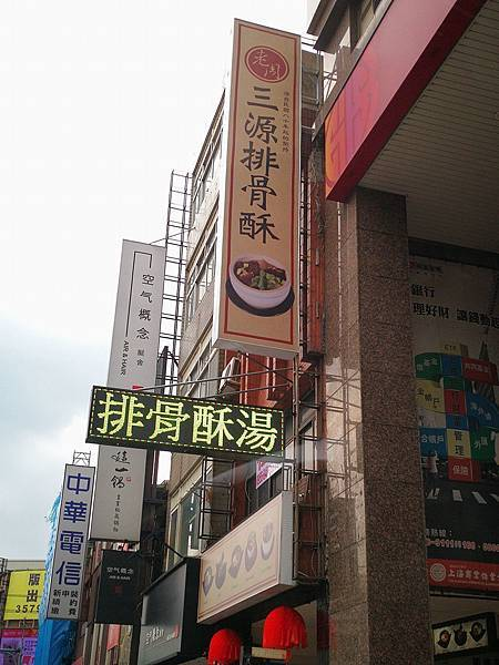 1-1 桃園中美路老周芋頭排骨酥湯(三源排骨酥)1.jpg