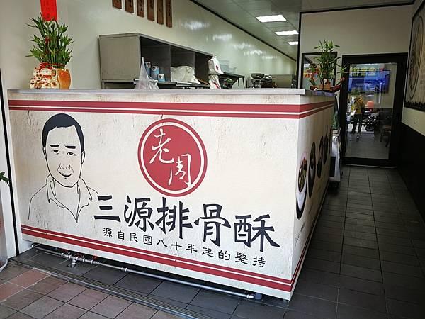 1-2 桃園中美路老周芋頭排骨酥湯(三源排骨酥)22.jpg