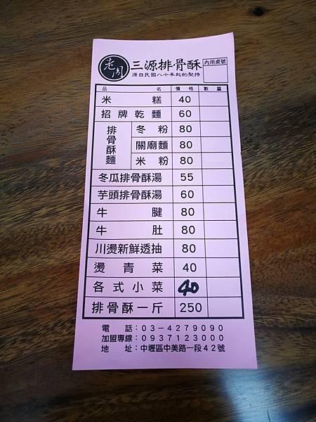 3 桃園中美路老周芋頭排骨酥湯(三源排骨酥)4.jpg