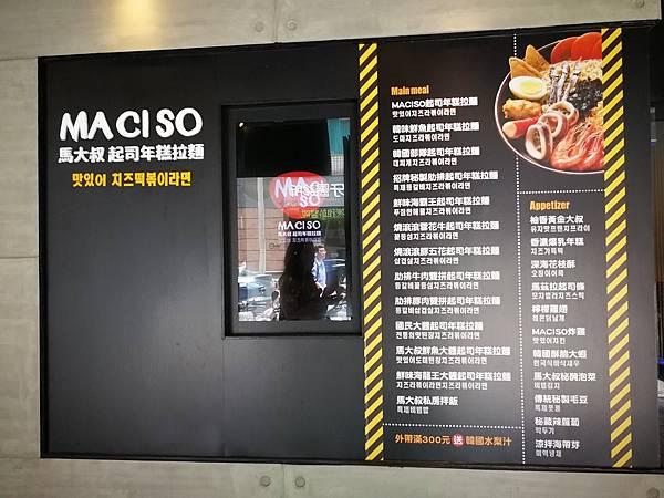 1-3 桃園中壢sogo海華商圈--馬大叔起司年糕韓式簡餐2.jpg