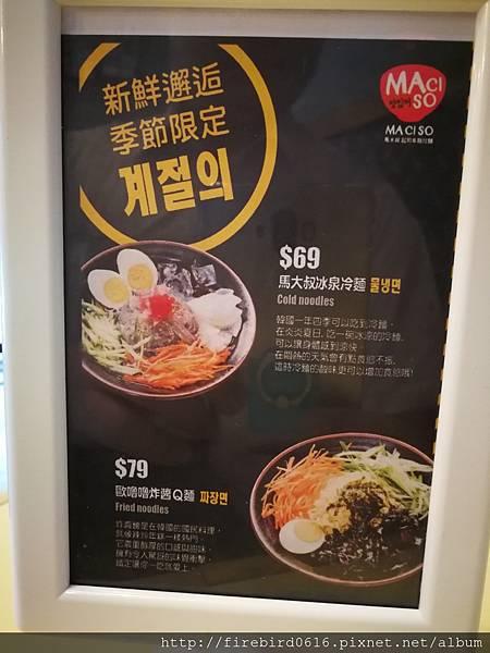 3 桃園中壢sogo海華商圈--馬大叔起司年糕韓式簡餐13.jpg