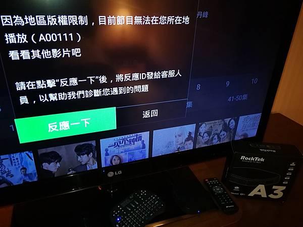 x RockTek_A3_4K安卓視訊盒播放器29.jpg
