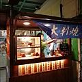三角紅豆餅_8088.jpg