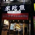1桃園中壢中央東路夜市-來吃魚2.jpg