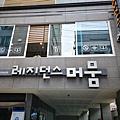 1-2首爾釜山自由行旅館--西面媽媽公寓飯店17.jpg