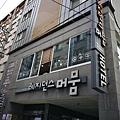 1-1首爾釜山自由行旅館--西面媽媽公寓飯店18.jpg