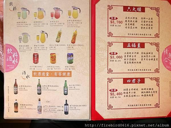 3桃園中壢SOGO三合院港點合菜13.jpg