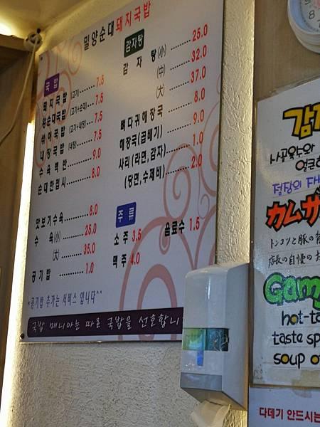 韓國釜山自由行海雲臺廣安橋豬肉湯飯5.jpg