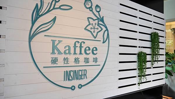 1-2硬性格咖啡Insinger外帶咖啡27.jpg