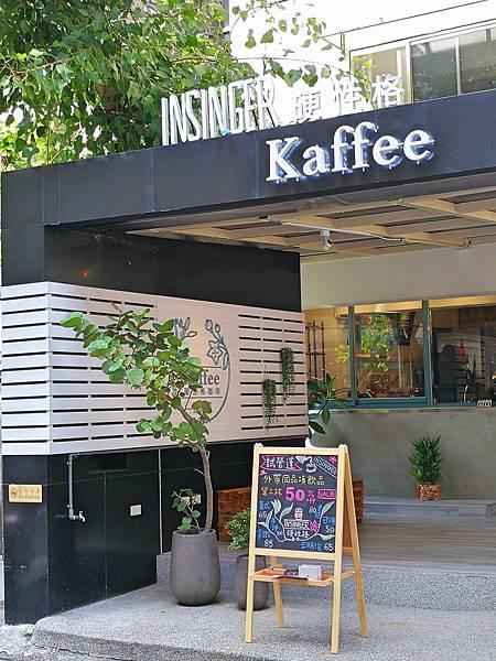 1-1硬性格咖啡Insinger外帶咖啡3.jpg