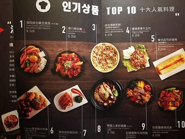 3中壢大江購物中心涓豆腐韓式料理5.jpg