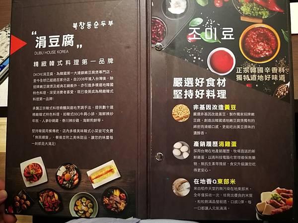 3中壢大江購物中心涓豆腐韓式料理4.jpg