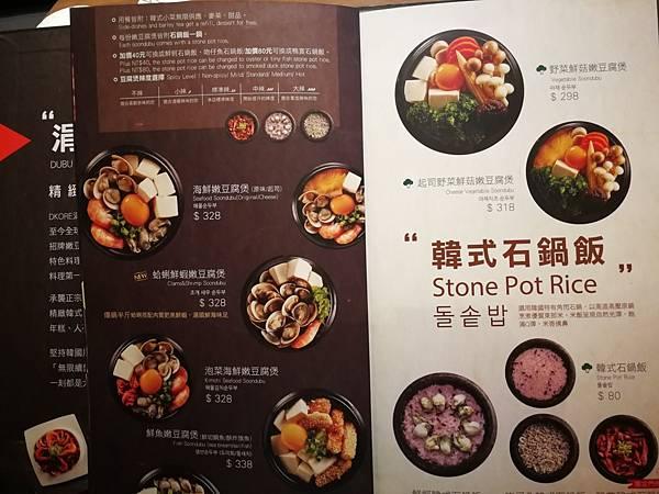 3中壢大江購物中心涓豆腐韓式料理7.jpg