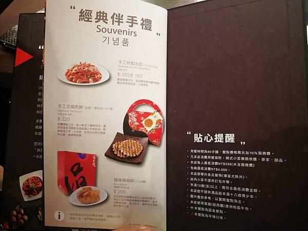 3中壢大江購物中心涓豆腐韓式料理16.jpg