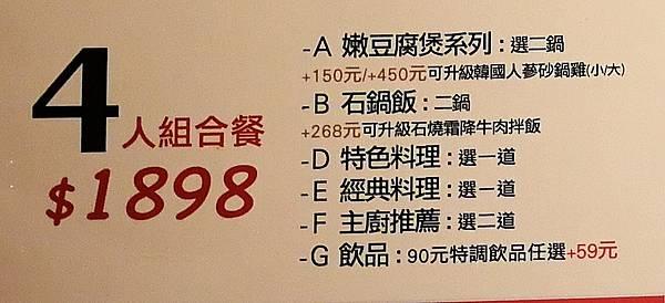 大江涓豆腐四人菜單內容.jpg