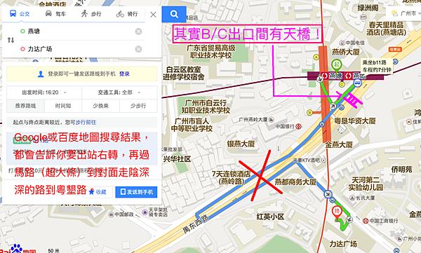 0-3廣州寓上酒店公寓式旅館map.png
