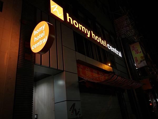 1香港灝美中環酒店HomyHotelCentral22.jpg