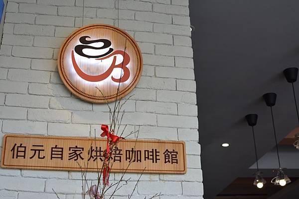 2-0桃園八德-伯元咖啡Bowenoffee70.jpg