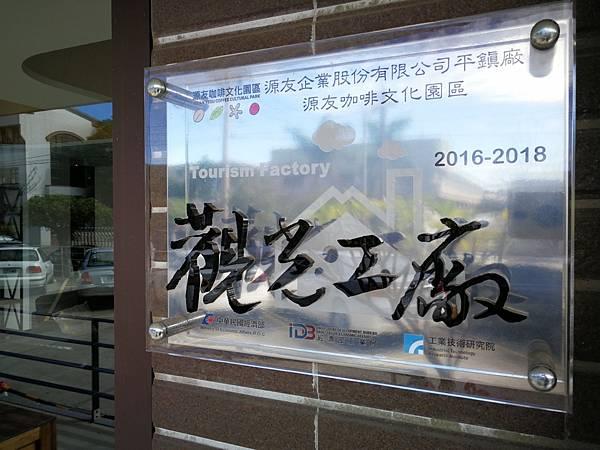 1桃園-平鎮工業區Alpha咖啡館(源友咖啡觀光工廠)3.jpg
