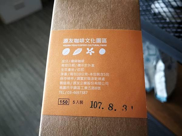 3-7桃園-平鎮工業區Alpha咖啡館(源友咖啡觀光工廠)34.jpg