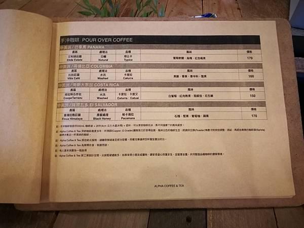 5桃園-平鎮工業區Alpha咖啡館(源友咖啡觀光工廠)12.jpg