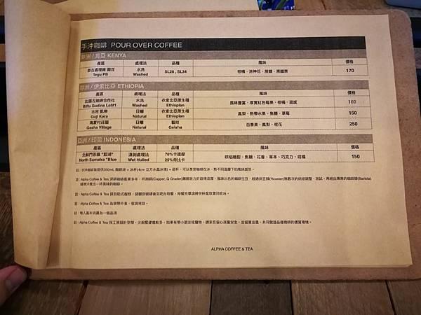 5桃園-平鎮工業區Alpha咖啡館(源友咖啡觀光工廠)13.jpg