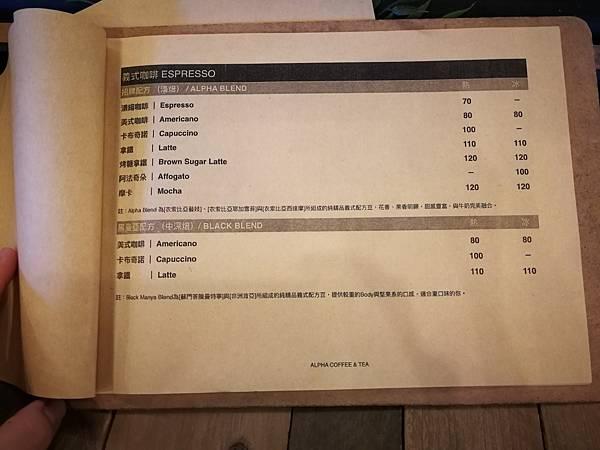 5桃園-平鎮工業區Alpha咖啡館(源友咖啡觀光工廠)15.jpg
