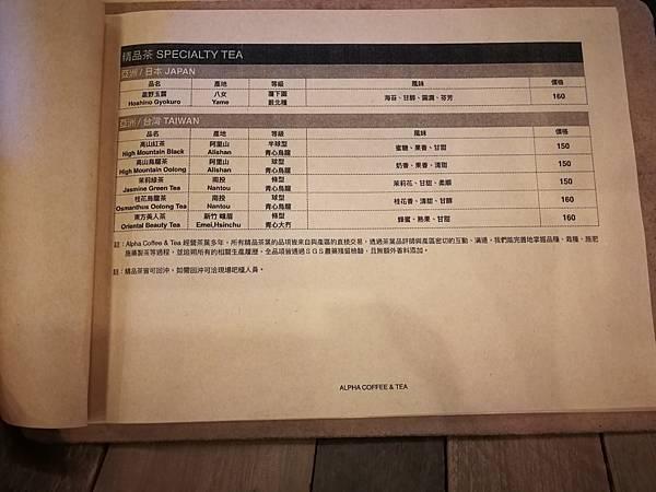 5桃園-平鎮工業區Alpha咖啡館(源友咖啡觀光工廠)14.jpg