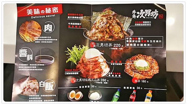 1-5桃園南崁台茂購物中心--牛角次男燒肉飯6.jpg