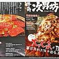 1-6桃園南崁台茂購物中心--牛角次男燒肉飯7.jpg