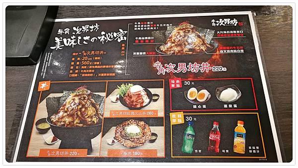 1-4桃園南崁台茂購物中心--牛角次男燒肉飯2.jpg
