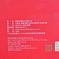 1華膳年菜-紅燒牛三寶8.jpg