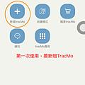 app-3-1TracMo雙向藍牙追蹤器-app8.jpg
