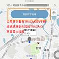 app-9TracMo雙向藍牙追蹤器-app22.jpg