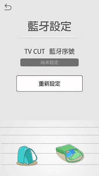 電視咖(TVCUT)開箱介紹3.jpg