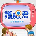 電視咖(TVCUT)開箱介紹2.jpg
