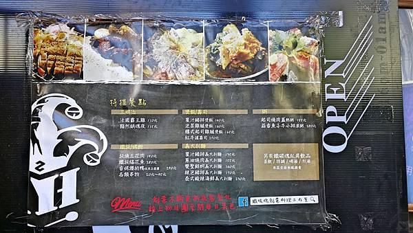 1桃園中壢大同路商圈--鐵碳魂創意日式料理2.jpg
